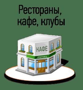 Виртуальный тур по ресторанам, кафе и клубам