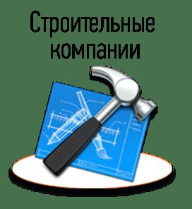 Виртуальный тур строительной компании