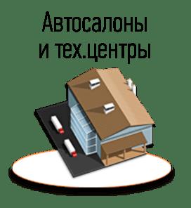 Виртуальный тур по автосалонах и технических центрах
