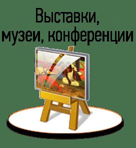Виртуальный тур по выставкам, музеям, конференциям