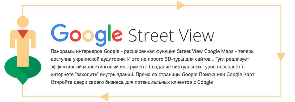 Виртуальный тур Google