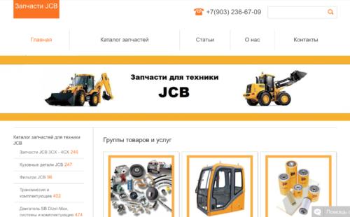 SEO продвижение сайта jcb-zapchast.ru